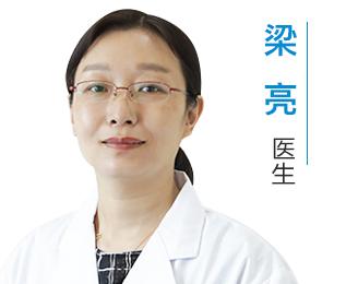 梁亮 诊疗医师