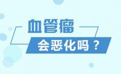 南京看胎记好的医院?血管瘤会不会恶化?