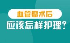 南京最好去胎记的医院?血管瘤术后应该怎样护理?