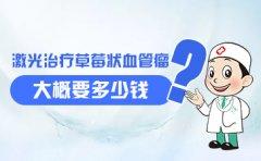 南京做胎记哪家医院好?激光治疗草莓状血管瘤大概要多少钱?