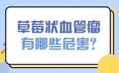 南京胎记去哪个医院?草莓状血管瘤有哪些危害?