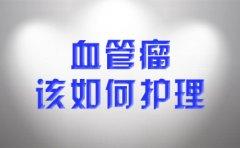 南京去胎记专科医院?血管瘤该如何护理?