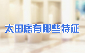 南京去胎记比较好的医院:太田痣有哪些特征