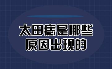 南京儿童医院治疗太田痣吗:太田痣是哪些原因出现的
