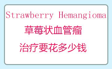 草莓状血管瘤治疗的价格